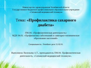 Министерство здравоохранения Челябинской области Государственное бюджетное пр