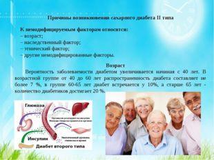 К немодифицируемым факторам относятся: – возраст; – наследственный фактор; –