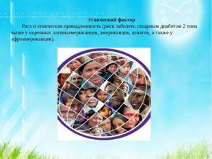 Этнический фактор Раса и этническая принадлежность (риск заболеть сахарным ди