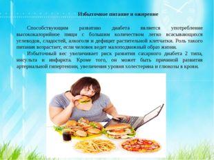 Способствующим развитию диабета является употребление высококалорийное пищи с