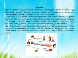 Курение Курение губительно для организма человека, и это подразумевает не тол