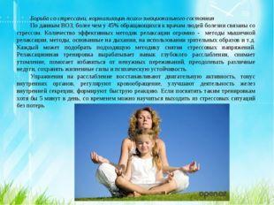 Борьба со стрессами, нормализация психо-эмоционального состояния По данным ВО