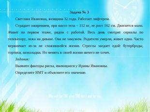Задача № 3 Светлана Ивановна, женщина 32 года. Работает лифтером. Страдает ож