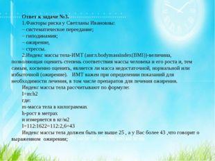 Ответ к задаче №3. 1.Факторы риска у Светланы Ивановны: – систематическое пер