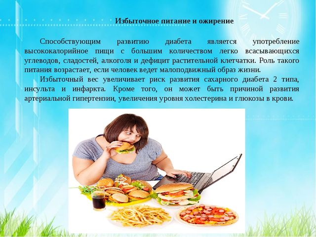 Способствующим развитию диабета является употребление высококалорийное пищи с...