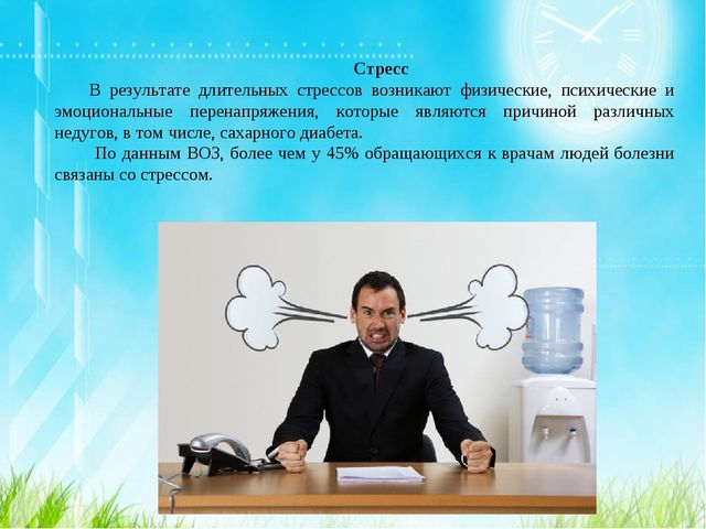Стресс В результате длительных стрессов возникают физические, психические и э...