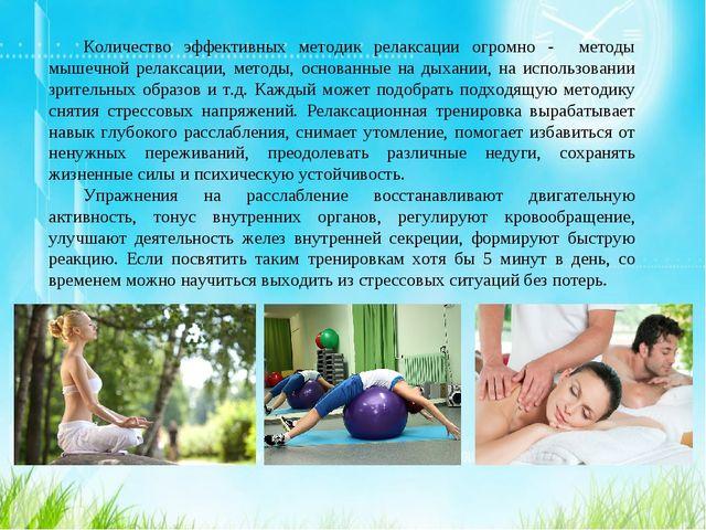 Количество эффективных методик релаксации огромно - методы мышечной релаксаци...