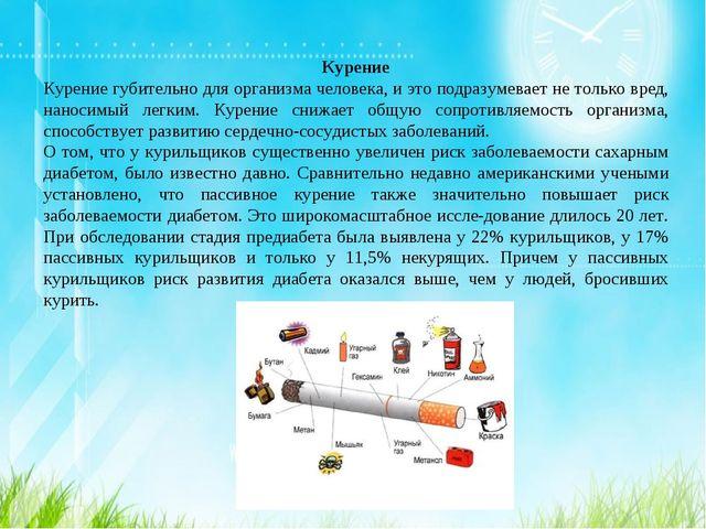 Курение Курение губительно для организма человека, и это подразумевает не тол...