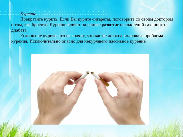 Курение Прекратите курить. Если Вы курите сигареты, поговорите со своим докто...