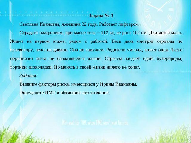 Задача № 3 Светлана Ивановна, женщина 32 года. Работает лифтером. Страдает ож...