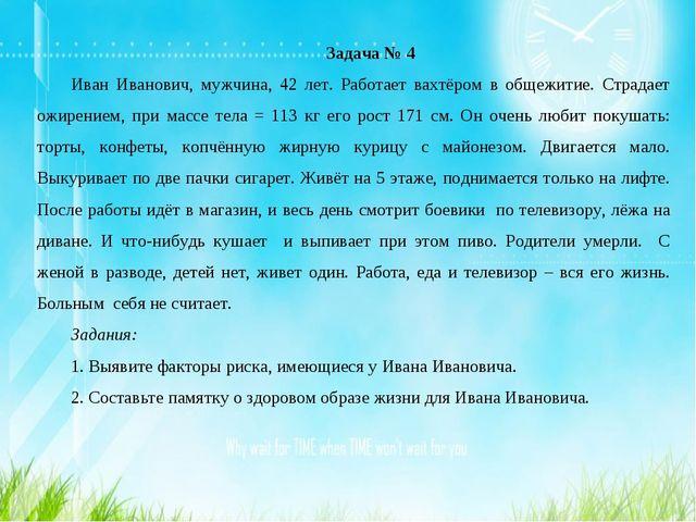 Задача № 4 Иван Иванович, мужчина, 42 лет. Работает вахтёром в общежитие. Стр...