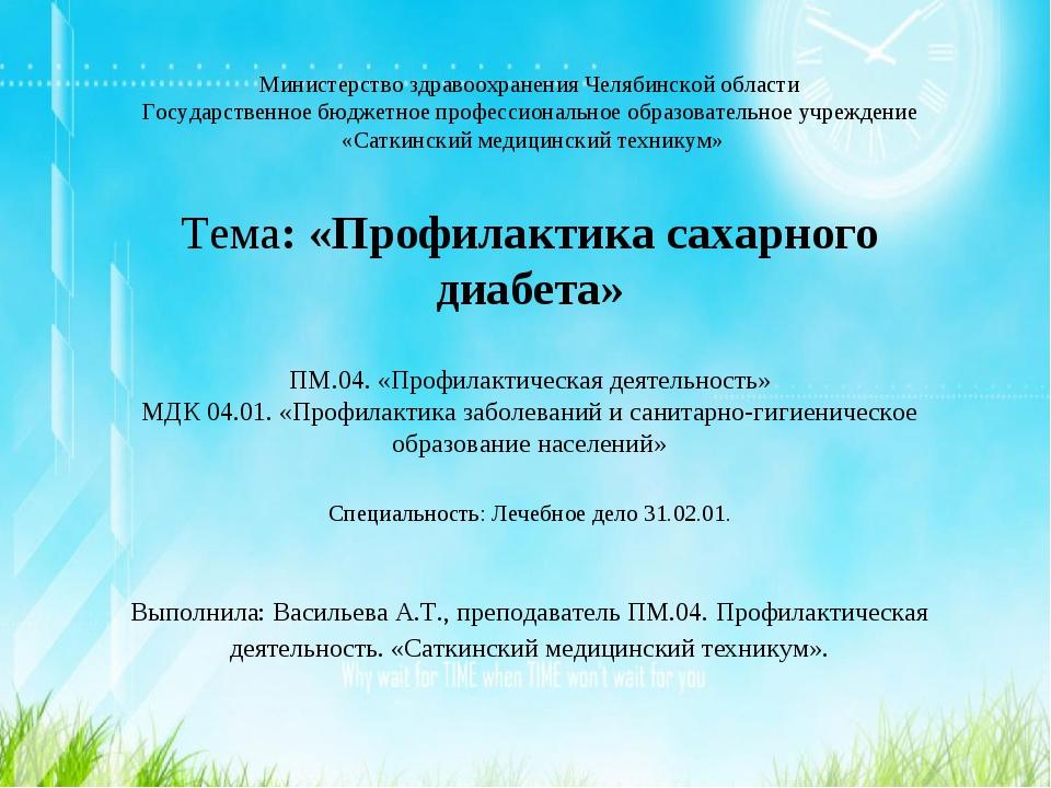 Министерство здравоохранения Челябинской области Государственное бюджетное пр...