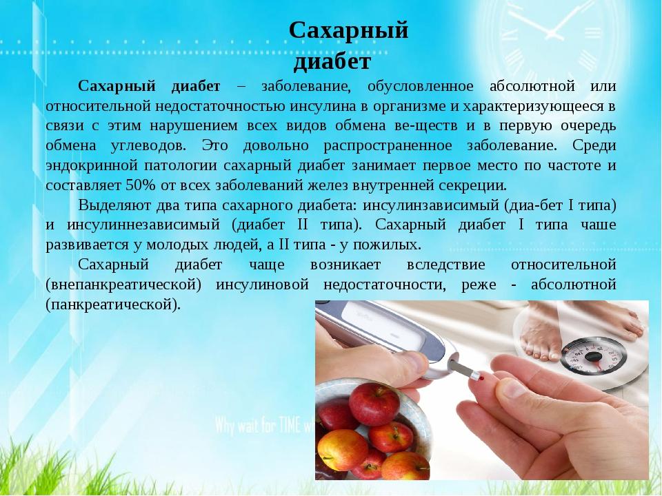 Сахарный диабет Сахарный диабет – заболевание, обусловленное абсолютной или о...