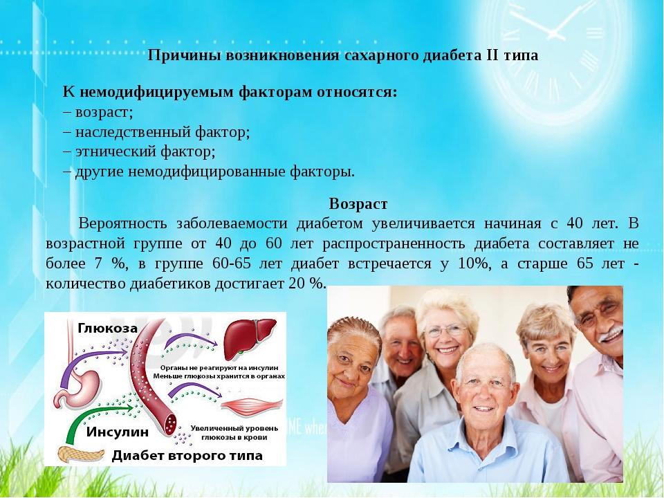 К немодифицируемым факторам относятся: – возраст; – наследственный фактор; –...