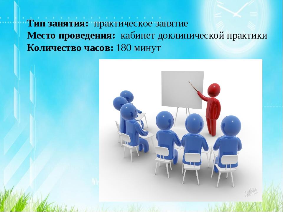 Тип занятия: практическое занятие Место проведения: кабинет доклинической пра...