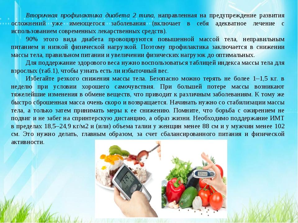 Вторичная профилактика диабета 2 типа, направленная на предупреждение развити...