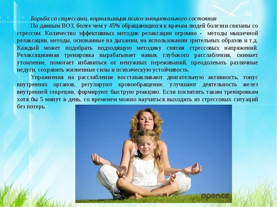 Борьба со стрессами, нормализация психо-эмоционального состояния По данным ВО...