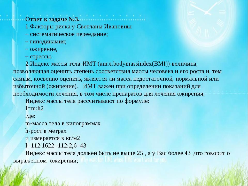 Ответ к задаче №3. 1.Факторы риска у Светланы Ивановны: – систематическое пер...