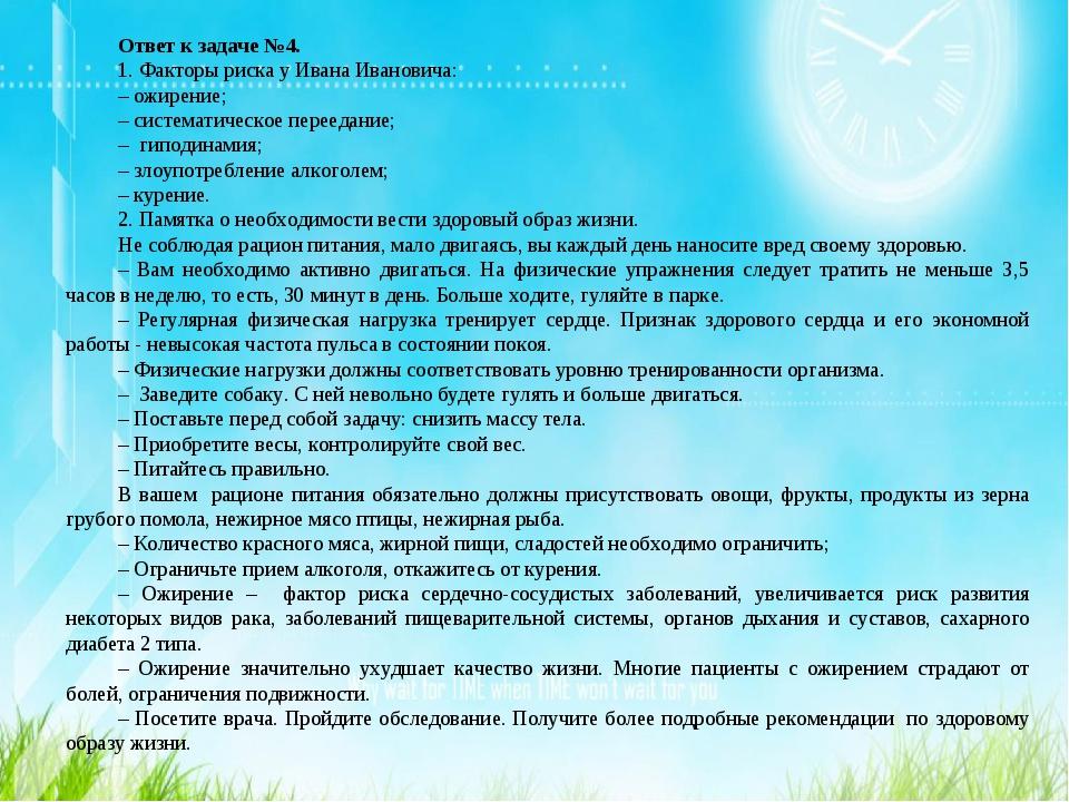 Ответ к задаче №4. 1. Факторы риска у Ивана Ивановича: – ожирение; – системат...