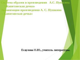 Система образов в произведении А.С. Пушкина «Капитанская дочка» Экранизация п