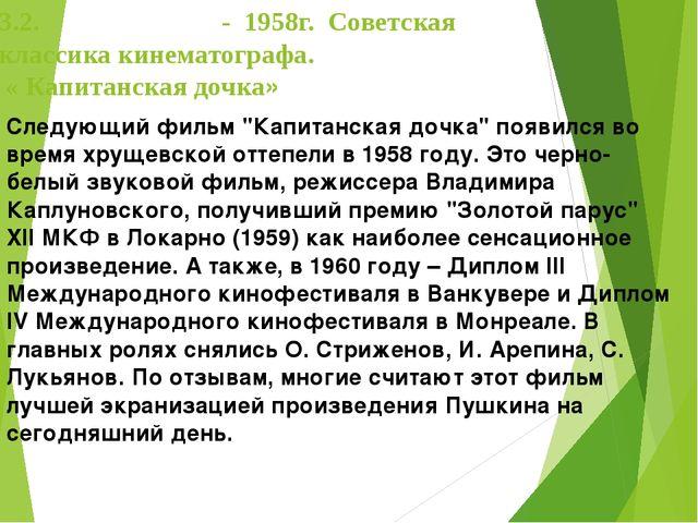 3.2. - 1958г. Советская классика кинематографа. « Капитанская дочка» Следующи...