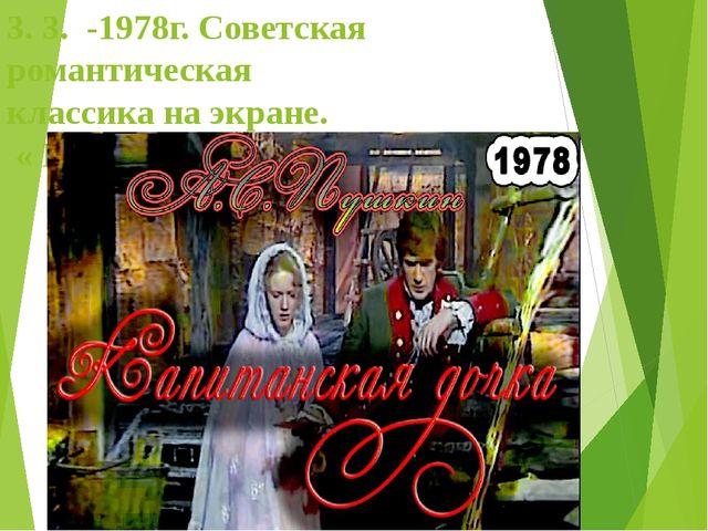 3. 3. -1978г. Советская романтическая классика на экране. « Капитанская дочка»