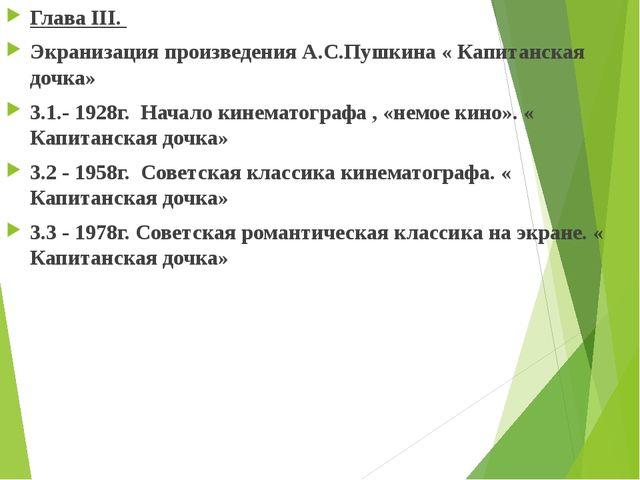 Глава III. Экранизация произведения А.С.Пушкина « Капитанская дочка» 3.1.- 19...