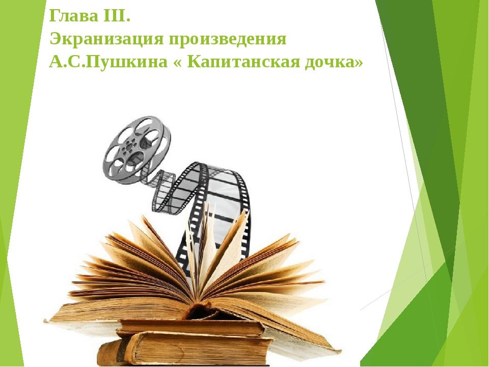 Глава III. Экранизация произведения А.С.Пушкина « Капитанская дочка»