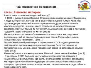 ГЛАВА 1 Немного истории А как с чаем познакомился русский народ? В 1638 г. ру