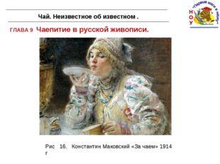 ГЛАВА 9 Чаепитие в русской живописи. Чай. Неизвестное об известном . . Рис 16
