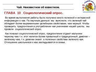 ГЛАВА 10 Социологический опрос. Во время выполнения работы было получено мног