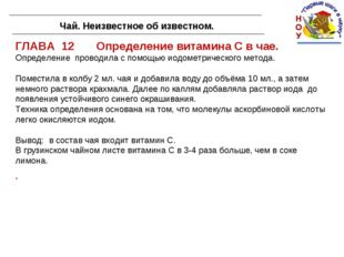 ГЛАВА 12 Определение витамина С в чае. Определение проводила с помощью иодоме