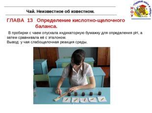 ГЛАВА 13 Определение кислотно-щелочного баланса. В пробирки с чаем опускала и
