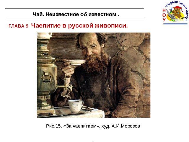 ГЛАВА 9 Чаепитие в русской живописи. Чай. Неизвестное об известном . Рис.15....