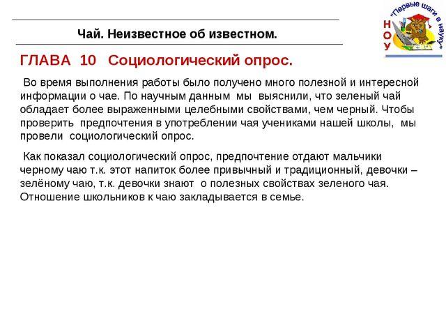 ГЛАВА 10 Социологический опрос. Во время выполнения работы было получено мног...