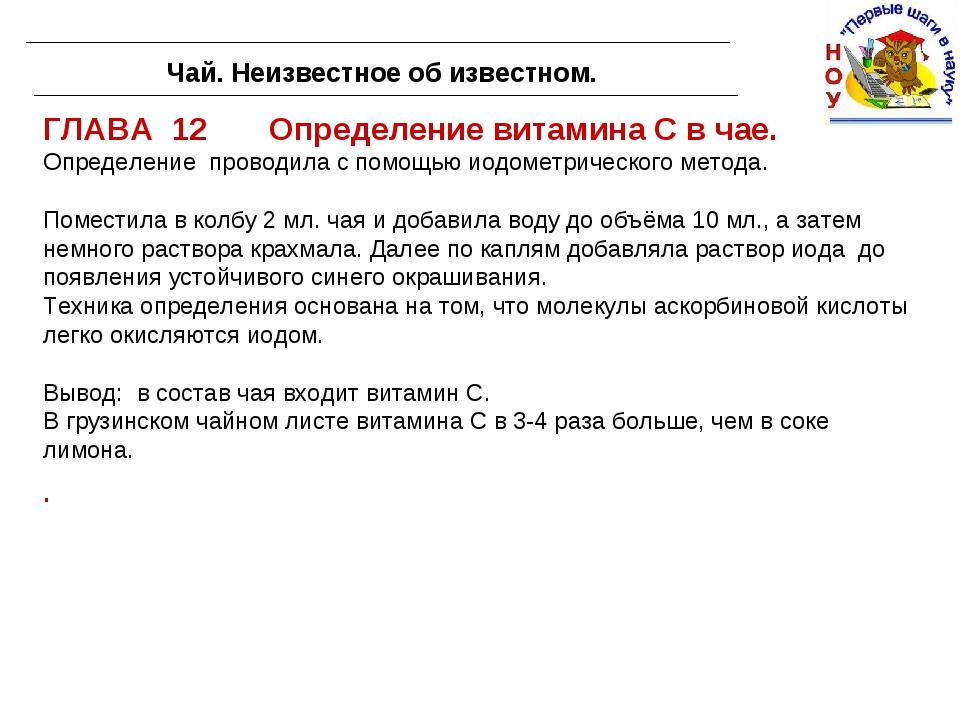 ГЛАВА 12 Определение витамина С в чае. Определение проводила с помощью иодоме...