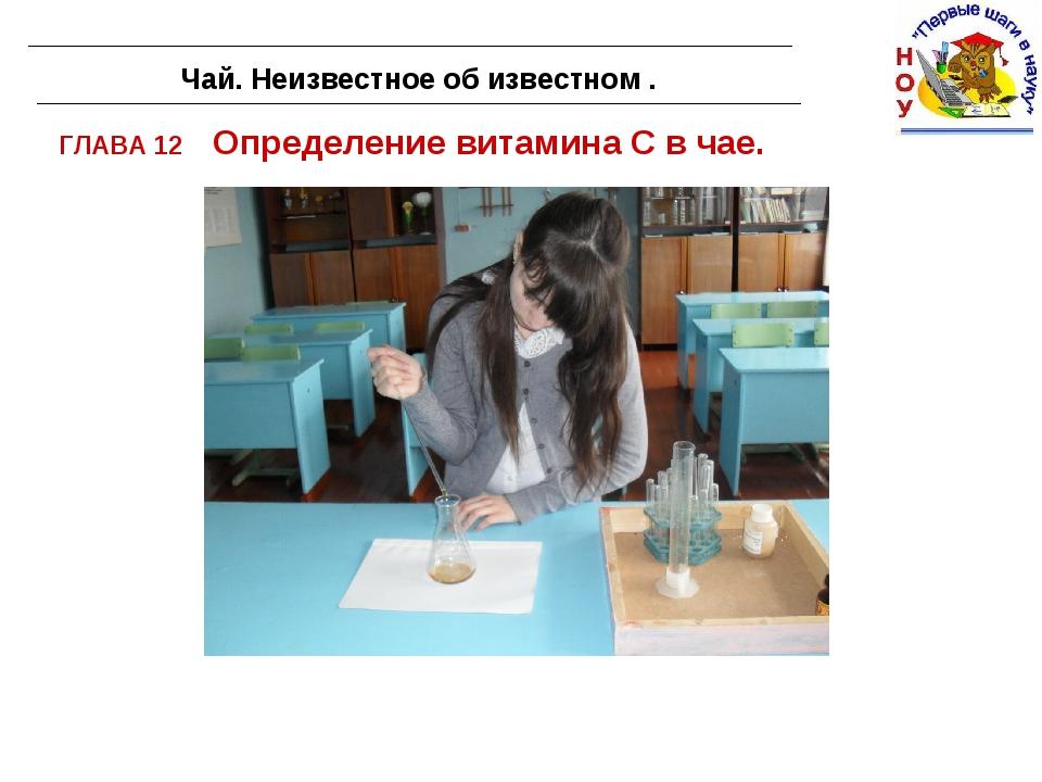 Чай. Неизвестное об известном . . ГЛАВА 12 Определение витамина С в чае.