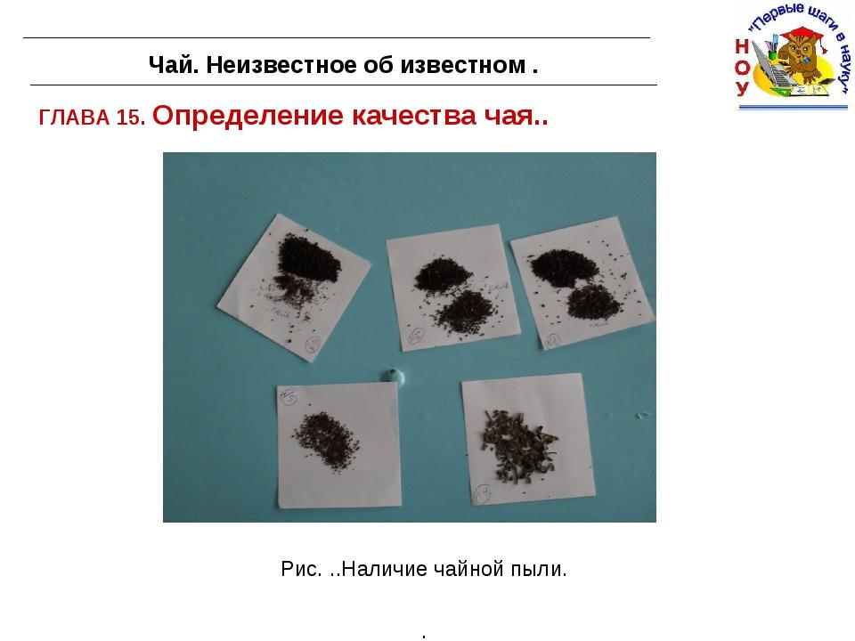 ГЛАВА 15. Определение качества чая.. Чай. Неизвестное об известном . Рис. ..Н...