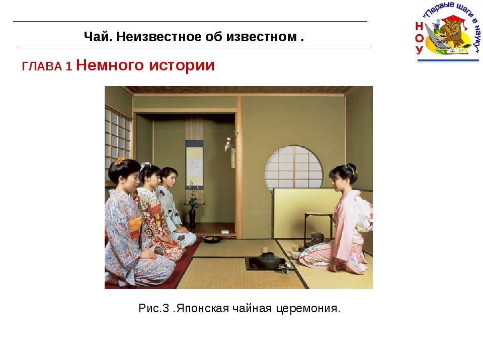 ГЛАВА 1 Немного истории Чай. Неизвестное об известном . Рис.3 .Японская чайна...