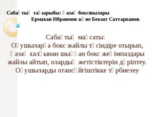 Сабақтың тақырыбы: Қазақ боксшылары Ермахан Ибраимов және Бекзат Саттарханов.