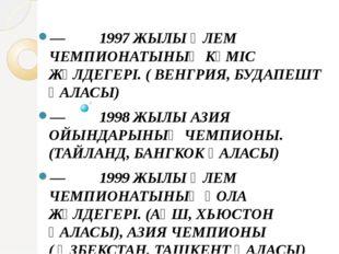 — 1997 ЖЫЛЫ ӘЛЕМ ЧЕМПИОНАТЫНЫҢ КҮМІС ЖҮЛДЕГЕРІ. ( ВЕНГРИЯ, БУДАПЕШТ Қ