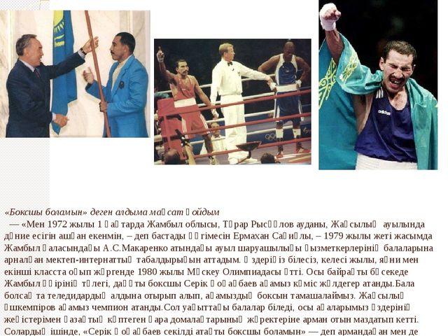 «Боксшы боламын» деген алдыма мақсат қойдым — «Мен 1972 жылы 1 қаңтарда Жам...