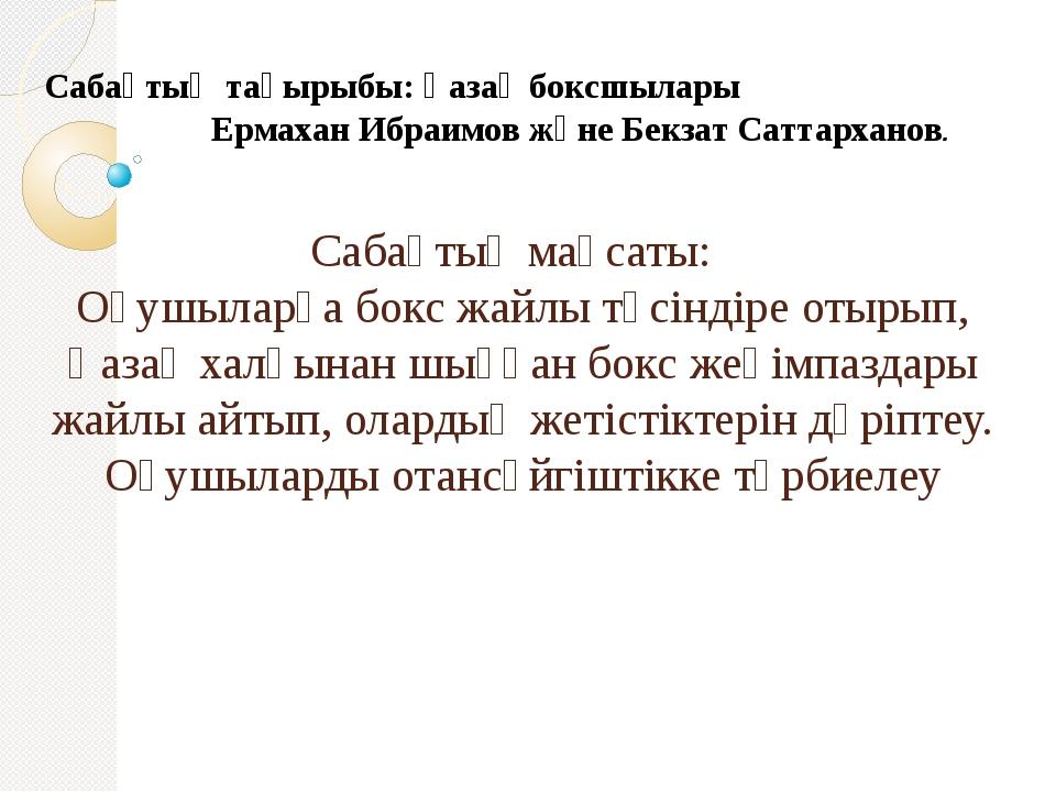 Сабақтың тақырыбы: Қазақ боксшылары Ермахан Ибраимов және Бекзат Саттарханов....