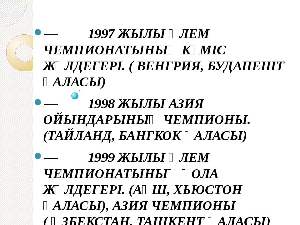 — 1997 ЖЫЛЫ ӘЛЕМ ЧЕМПИОНАТЫНЫҢ КҮМІС ЖҮЛДЕГЕРІ. ( ВЕНГРИЯ, БУДАПЕШТ Қ...