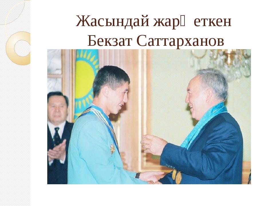 Жасындай жарқ еткен Бекзат Саттарханов