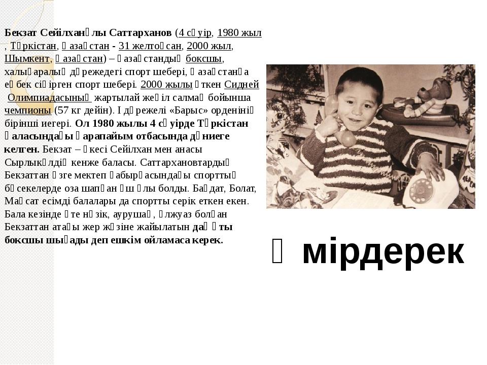 Бекзат Сейілханұлы Саттарханов(4 сәуір,1980 жыл,Түркістан,Қазақстан-31...