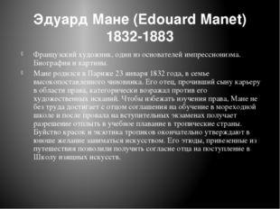 Эдуард Мане (Edouard Manet) 1832-1883 Французский художник, один из основател