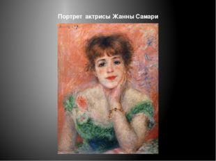 Портрет актрисы Жанны Самари