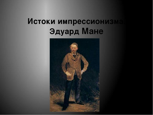 Истоки импрессионизма. Эдуард Мане