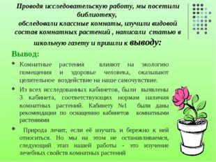 Вывод: Комнатные растения влияют на экологию помещения и здоровье человека, о